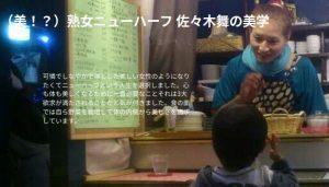 熟女NHヘルス嬢・マダム舞の美学